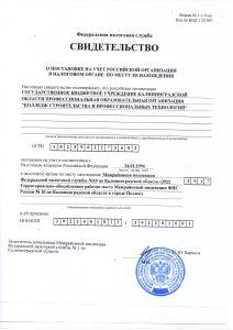 Свидетельство о постановке на учет в налоговой