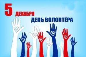 День волонтёра