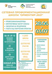 SETEVAYa_PROFORIENTATsIONNAYa_ShKOLA_ORIENTIR-2021_1
